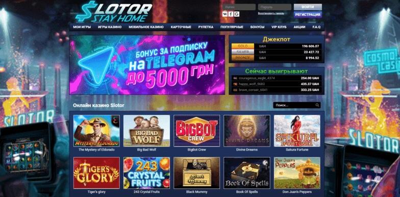 Обзор казино Слотор и его игровой библиотеки