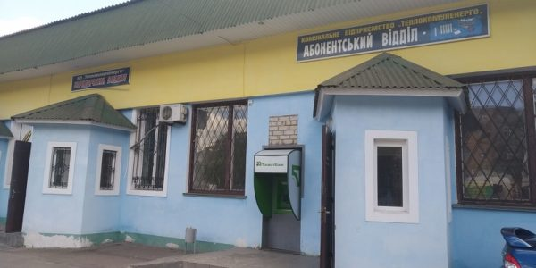 Из бюджета Александрии выделили более 6 миллионов гривен на поддержку «Теплокоммунэнерго»