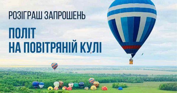 Сергей Кузьменко рассказал, что полеты на воздушном шаре будут. Стартовал розыгрыш бесплатных пригласительных