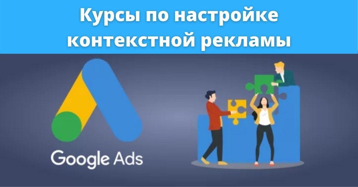 Курсы контекстной рекламы Google Ads