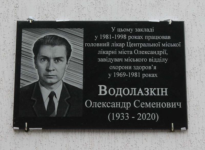 В Александрии открыли мемориальную доску памяти врача Александра Водолазкина (ФОТО)