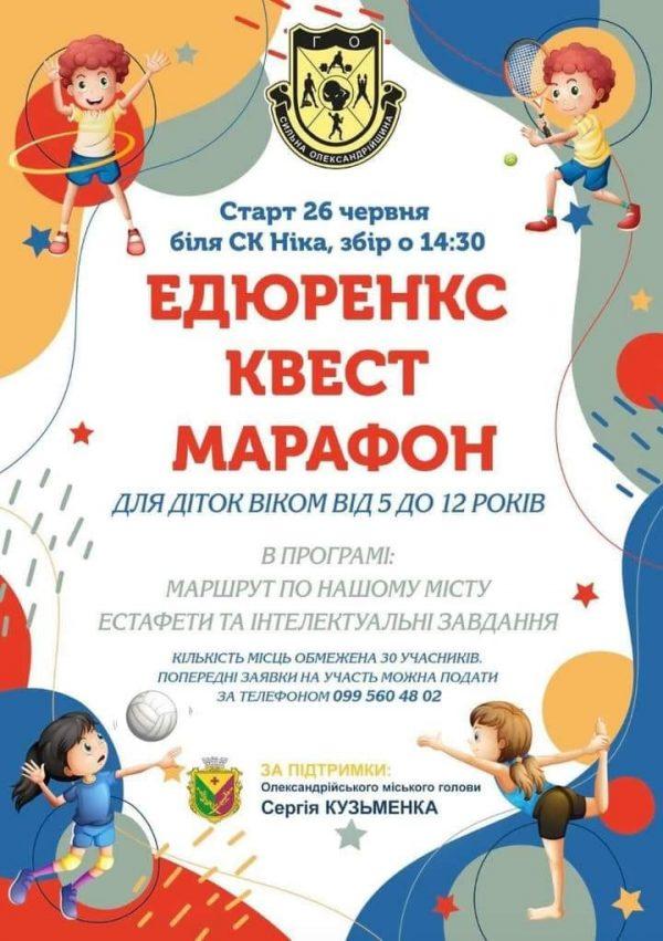 В Александрии в День молодежи пройдет квест-марафон для детей
