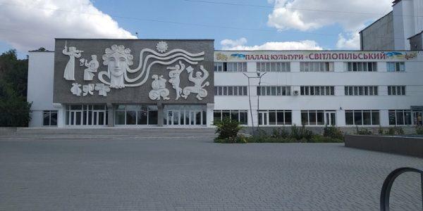 ДК «Светлопольский» готовится к открытию нового сезона (ФОТО)