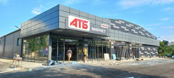 Стало известно, когда возобновит работу супермаркет «АТБ» (ФОТО)