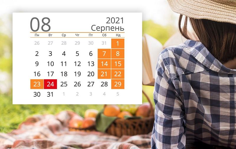 Праздничные и выходные в августе: когда и сколько будем отдыхать