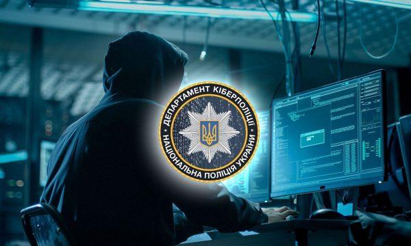 Киберполиция Украины запустила собственный Телеграмм канал с советами про интернет-безопасность