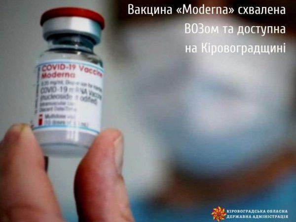 Насколько эффективна против коронавируса вакцина «Moderna», которой прививают александрийцев