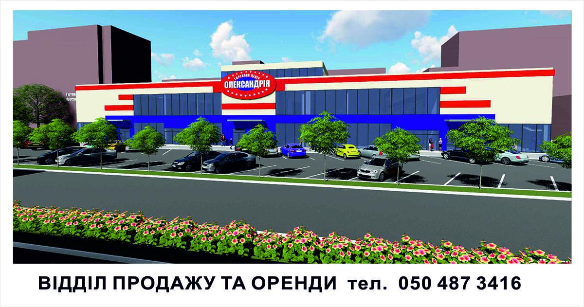 В Александрии построят новый торговый центр в формате «город в городе»