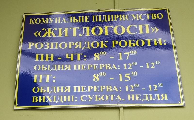 В Александрии еще в одном банке можно без комиссии оплатить услуги КП «Житлогосп»