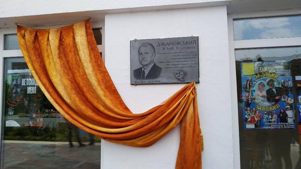 В Александрии открыли мемориальную доску памяти Юрия Дзбановского