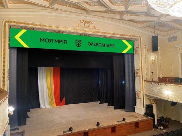 В Александрии презентовали бренд города (ФОТО)