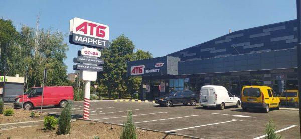 В Александрии на этой неделе откроется обновленный супермаркет «АТБ» (ФОТО)