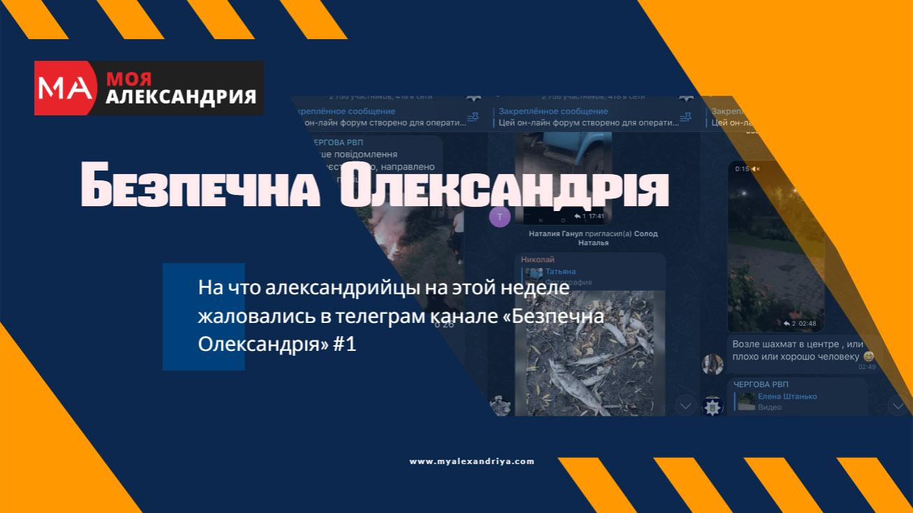 На что александрийцы на этой неделе жаловались в телеграм канале «Безпечна Олександрія» #1