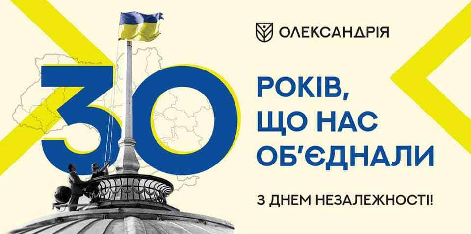 Сергей Кузьменко анонсировал изюминки празднования в Александрии Дня Независимости