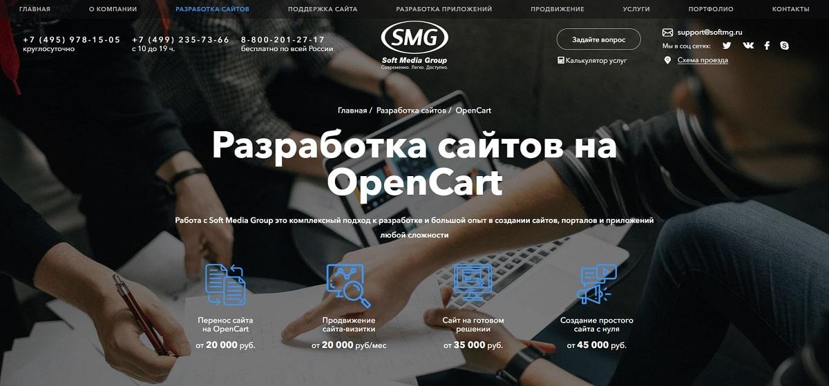 SoftMG: преимущества профессиональной разработки сайтов на OpenCart