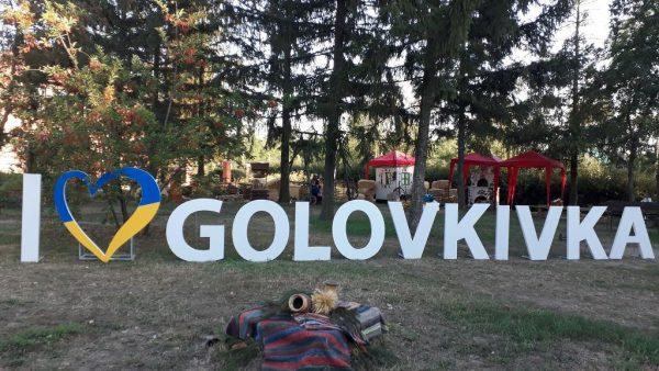 В субботу Головковка отметит День села концертом, неоновым шоу и фейерверком