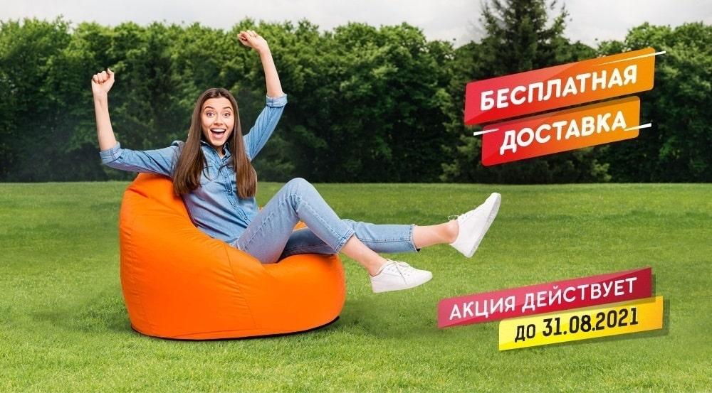 Кресло-мешок: основные преимущества и правила выбора мебели