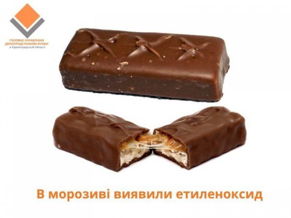 В Украину завезли мороженое с опасным веществом, продукцию изымают из продажи
