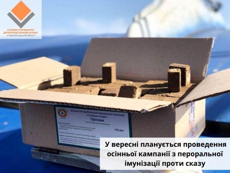 В сентябре на территории Кировоградской области с вертолета планируют сбросить больше 960 тысяч вакцин для диких животных
