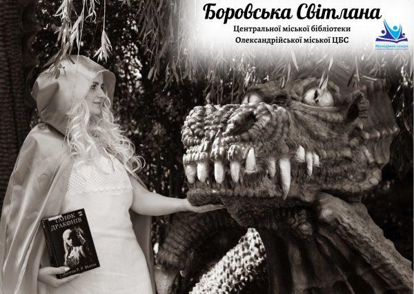 Боровская Светлана