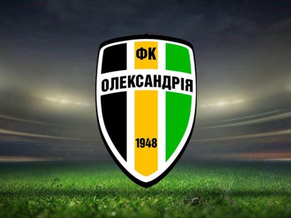 Детская-юношеская академия ФК «Александрия» объявляет набор детей