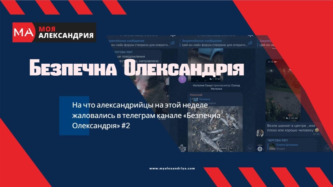 На что александрийцы на этой неделе жаловались в телеграм канале «Безпечна Олександрія» #2