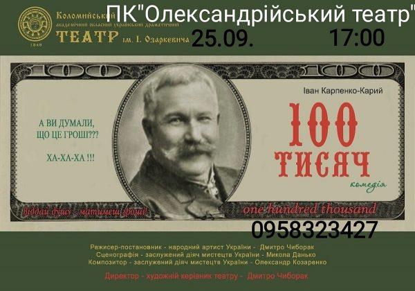 Спектакль «100 тысяч» в Александрии