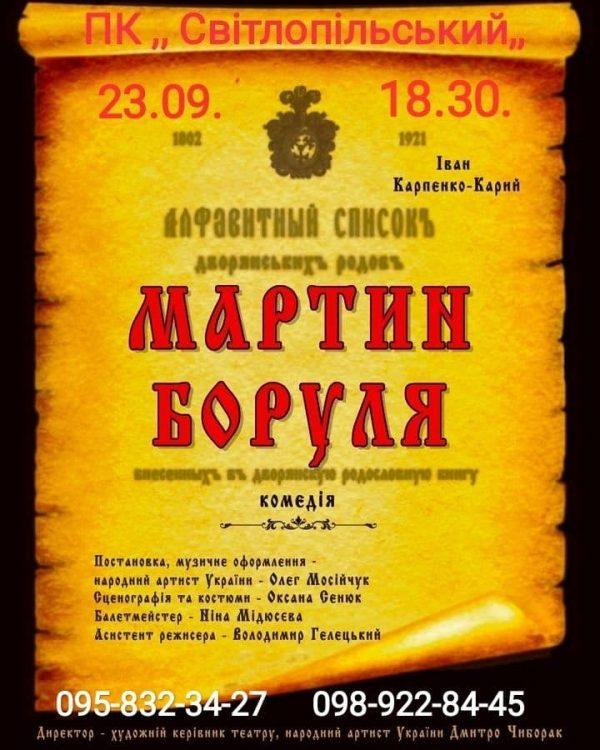 Мартин Боруля (театр им. Ивана Озаркевича) в Александрии